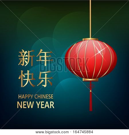 Postcard Chinese New Year Lanterns on beautiful background. Golden lettering translates as Happy New Year. Vector illustration. EPS10