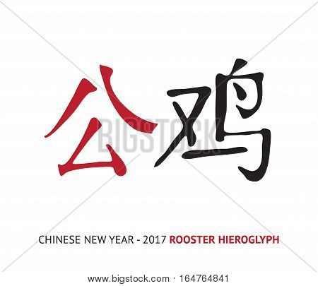 Chinese Calligraphy Rooster, vector ink hieroglyph. Template for calendar 2017 or greeting card