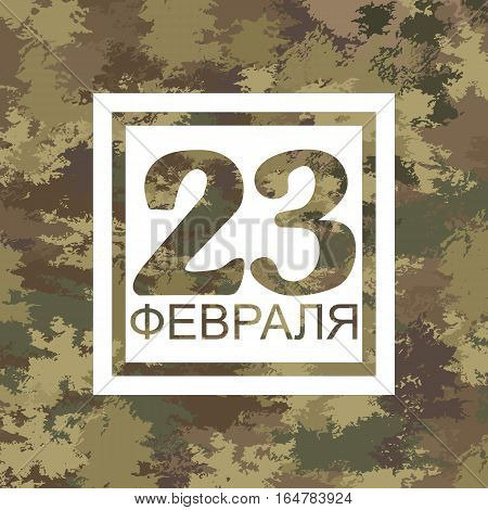Vector camouflage 23 February. Camouflage military background. Camouflage background - vector illustration. Abstract spot pattern. The defender of the Fatherland day
