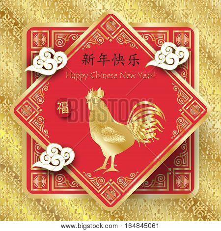 Vector Chinese New Year greeting card. Decorative background with traditional Chinese ornament. Hieroglyph translation: Chinese New Year. Chinese Holiday Decoration. Festive design