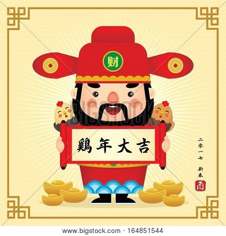 Cute cartoon chinese God of Wealth with chickens holding scroll. (translation: hat: wealth ; Wish you good luck and everything goes well in the year of rooster, 2017 spring).