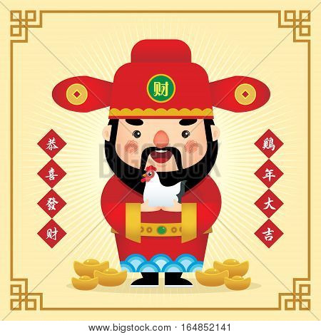 Cute cartoon chinese God of Wealth holding chicken. (translation: hat: wealth ; wish you Gong Xi Fa Cai, good luck and have a prosperous new year)
