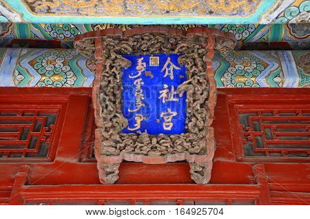 Plaque (Inscribed door plate) of Jiezhi Palace in the Shenyang Imperial Palace (Mukden Palace), Shenyang, Liaoning Province, China. Shenyang Imperial Palace is UNESCO world heritage site.