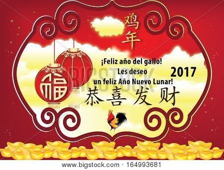 Spanish greeting card for Chinese New Year 2017! Text: We wish you a happy Lunar New Year! (Spanish); Year of the Rooster,  Gong Xi Fa Cai (Chinese). Print color (CMYK) used