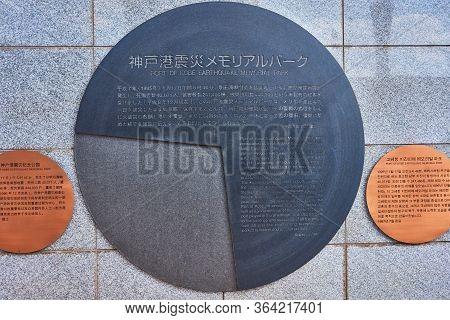 Kobe / Japan - February 17, 2018: Port Of Kobe Earthquake Memorial Park Commemorating The Great Hans