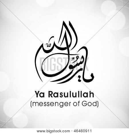 Arabic Islamic calligraphy of dua(wish) Ya Rasulullah (messenger to God) on abstract grey background. poster