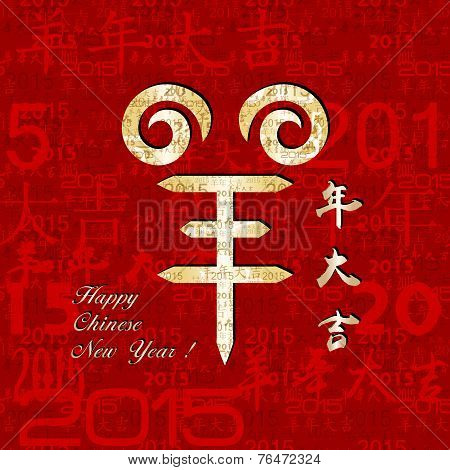 Year Of Goat Chinese New Year Background