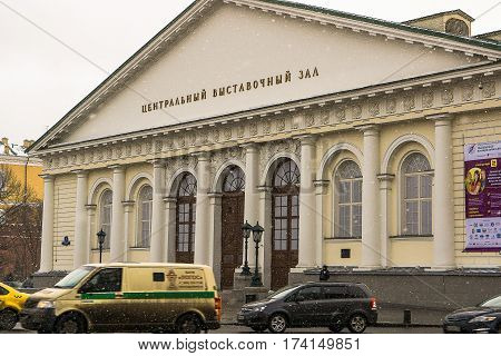 Moscow, Russia - January 22, 2017: Central Exhibition Hall Manege in Moscow on a rainy day