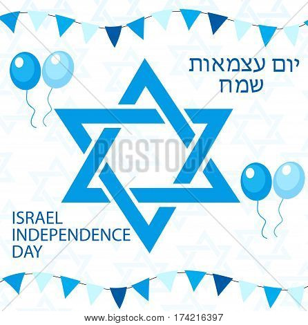 Happy Israel Independence Day greeting card, poster, flyer, invitation with the national colors and star, garland, flag. Jewish Holidays template for your design. Vector illustration