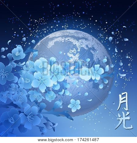 Blue sakura branches with moon in the night starry skies on background. Vintage illustration in asian style. Translation of the hieroglyph - moon light.