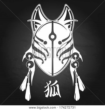 Graphic mask of japanese demon kitsune isolated on the chalkboard. Traditional asian folklore. Translation of the hieroglyph - fox