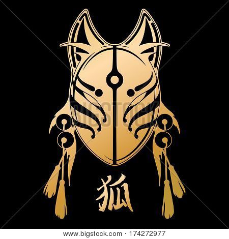 Graphic mask of japanese demon kitsunein golden colors. Traditional asian folklore. Translation of the hieroglyph - fox