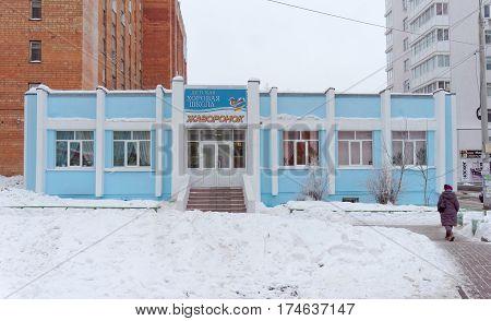 Nizhny Novgorod, Russia. - February 9.2017. Children's Music and choral School Skylark on the Timiryazev Street 3