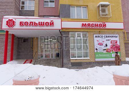 Nizhny Novgorod Russia. - February 11.2017 Great butcher shop on the Street Poltavskaya 5