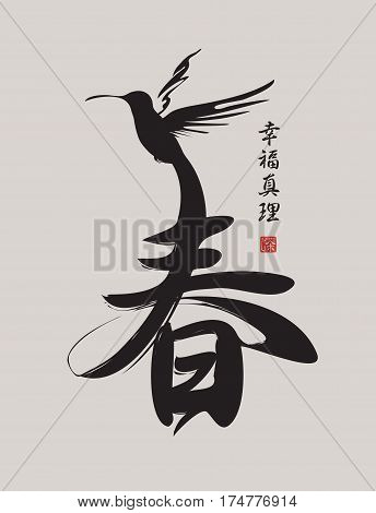 Vector Chinese character for spring patterned hummingbird. Hieroglyph spring Happiness Truth