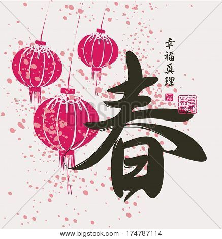 Vector Chinese character for spring patterned pink paper lanterns and splashes. Hieroglyph Spring Happiness Truth