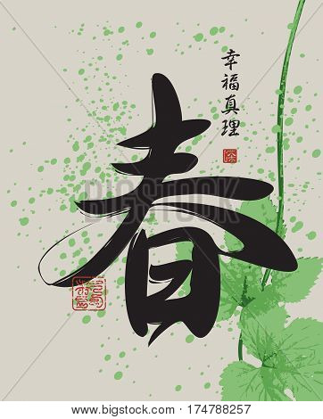Vector Chinese character for spring patterned branch of grapes and splashes. Hieroglyph spring Happiness Truth