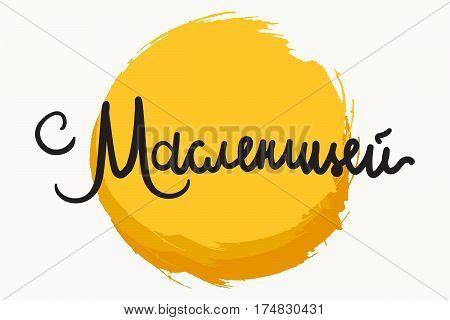 Shrovetide Lettering For Banner