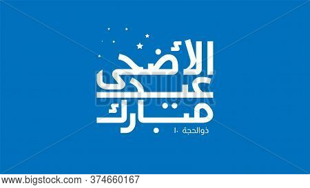 Vector Eid Al Adha Banner Design With Arabic Calligraphy Vintage Elegant Design