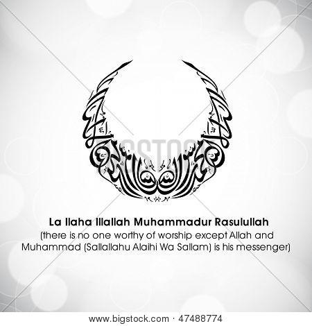 Arabic Islamic calligraphy of dua(wish) La Illaha Illallah Muhammudur Rasulullah 4(fear of Allah brings intelligence, honesty and love) on abstract grey background.