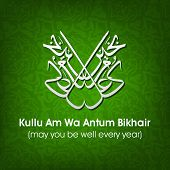 Arabic Islamic calligraphy of dua(wish) Kullu Am Wa Antum Bikhair ( may you be well every year) on abstract background. poster