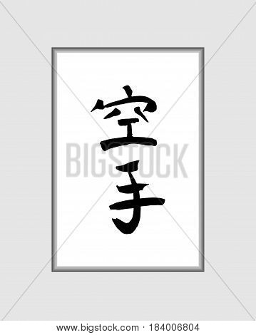 japan calligraphy - karate. Hieroglyph in passe-partout. Frame, mat for picture