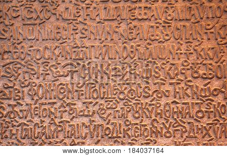 A stucco copy of decisions taken in the Synod Assembly (Spiritual Assembly) that met in Hagian Sophia in 1166