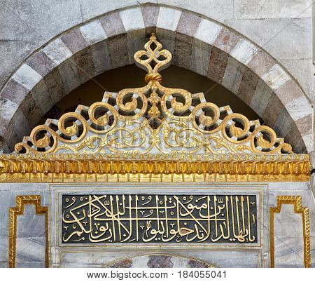 The Patterned Arch And Calligraphic Inscriptions On The Wall Of Harem, Topkapi Palace, Istanbul