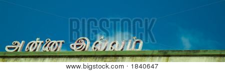 House'S Name In Tanjore