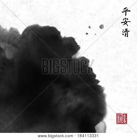 Abstract black ink wash painting in East Asian style with place for your text on rice paper background. Contains hieroglyphs - peace, tranquility, clarity.