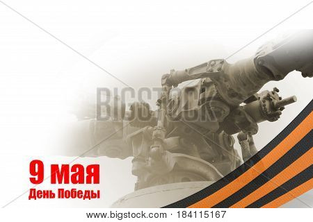 Ninth of May card. Victory Day concept with helicopter background. World War