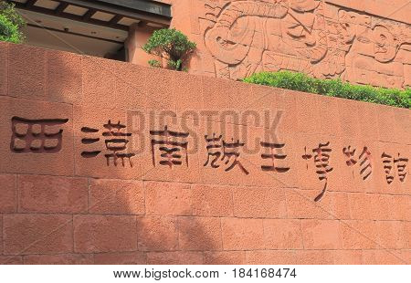 GUANGZHOU CHINA - NOVEMBER 14, 2016: Mausoleum of Nanyue King Museum.