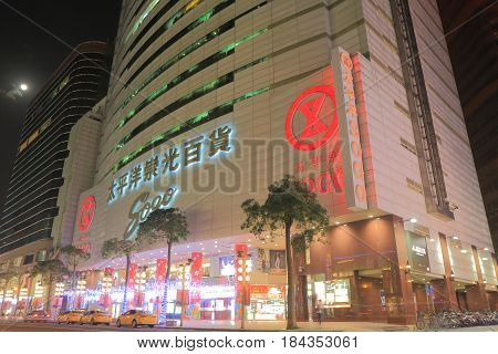 KAOHSIUNG TAIWAN - DECEMBER 14, 2016: Sogo department store in Sanduo. Sogo is a Japanese department store chain that operates an extensive network of branches in Asia founded in 1830.