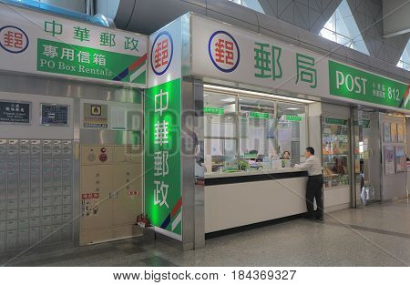 TAIPEI TAIWAN - DECEMBER 3, 2016: Unidentified people visit Chunghwa Post at Kaohsiung international airport. Chunghwa Post is the official postal service of the Republic of China Taiwan.