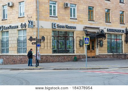 Kazan, Russia - Mar 27.2017. The Office of the Bank of Kazan on Chernyshevskaya street