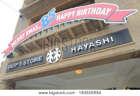TAINAN TAIWAN - DECEMBER 11, 2016: Hayashi department store. Hayashi department store was originally completed and opened on 5 December 1932, during Japanese rule.