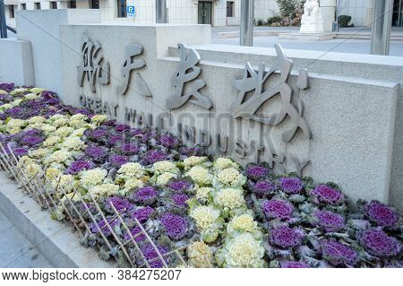 Beijing / China - February 2, 2014: China Great Wall Industry Corporation Headquarters Building In X
