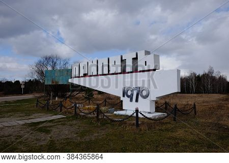 Chernobyl Exclusion Zone. Ruins Of Abandoned Pripyat City. Autumn In Zone Of Exclusion. Pripyat Sign