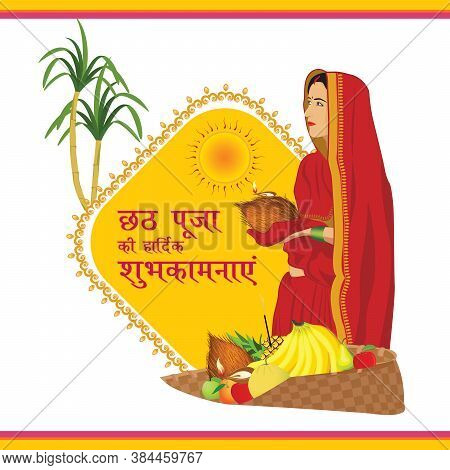 Illustration Of Woman Celebrating Chhath Puja With Message In Hindi Means Best Wishes For Chhath Puj