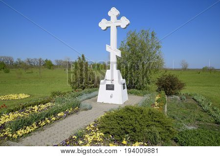 Orthodox Cross On The Entrance To The Settlement. Symbol Of The Christian Faith. Orthodox Cross For