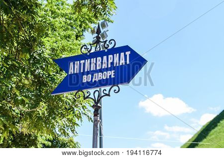 Kiev Ukraine - May 25 2013: Antique store sign in blue with direction in downtown