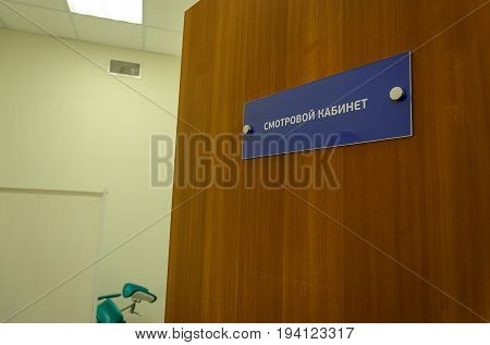 Consultation room sign. Entrance to the medical examination room in russia with a sign