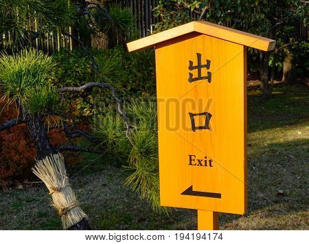Exit Sign Board At Japanese Garden