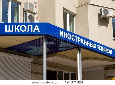 Voronezh, Russia - May 01, 2017: A sign on the building