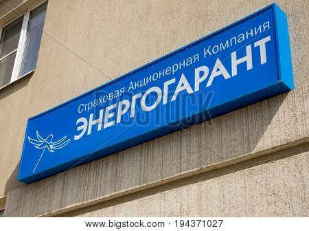 Voronezh, Russia - May 01, 2017: The signboard of the insurance joint-stock company