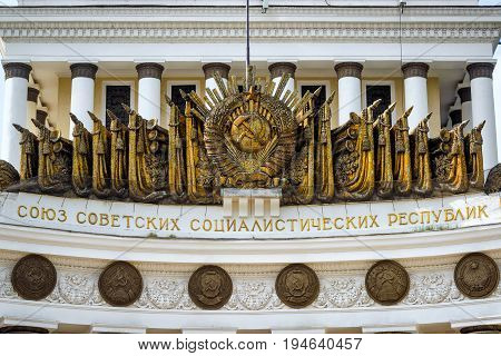 MOSCOW - JULY 29, 2016: Old soviet architecture in VDNKh park (Exhibition of Achievements of National Economy). Detail of main pavilion. The gilded inscription: Union of Soviet Socialist Republics.