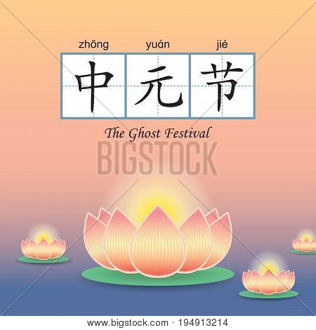 The chinese ghost festival ( Zhong Yuan Jie / Yu Lan Jie) is a traditional Buddhist and Taoist festival. Vector illustration of floating lotus lantern on river. (caption: Zhong Yuan Jie) poster