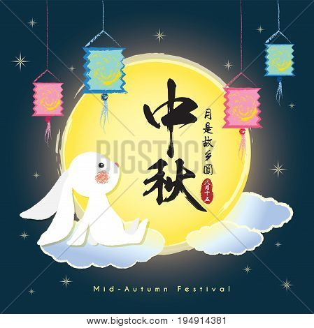 Mid autumn festival vector illustration of cute hand drawn bunny with full moon and lantern on starry background. (caption: mid-autumn, the moon of hometown is rounder than others, 15th august)