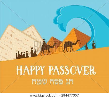 Happy Passover Card With Matza In Hebrew- Vector