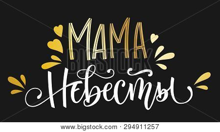 Mama nevesty - russian cyrillic - Brides Mom text - simple modern HenParty cyrillic hand write calligraphy and hand draw isolated lettering with simple gold heart and splashes decor on dark background for cards, prints, t-shirt design. poster